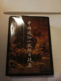 中国通俗小说目录提要【书衣破损大撕口。目录页背面与序页之间底部破损且装帧问题可见。内页干净无笔记划线。仔细看图】