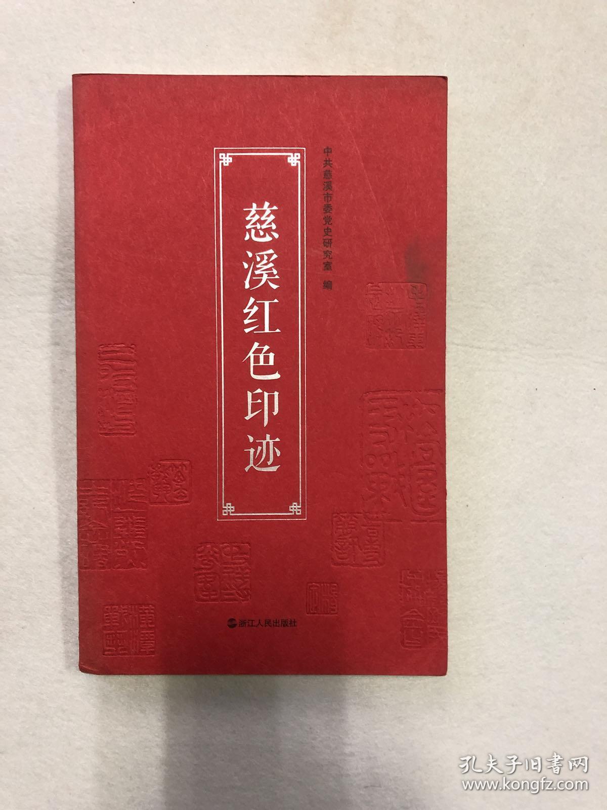 慈溪红色印迹(签名本)84-14