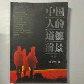 中国人的道德前景(第2版)【 正版全新  现货实拍 】