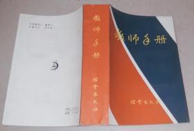 正版现货 教师手册 平装 一版一印