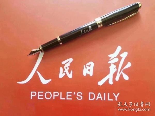 人民日报内部限量版钢笔,英雄