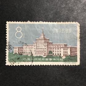 特45邮票 中国人民革命军事博物馆(2-1)信销