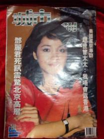 旧杂志 城市周刊 ,第601期  邓丽君