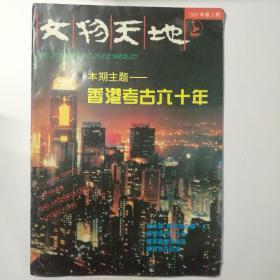1997年第3期文物天地—香港考古六十年 【 品好实拍 】