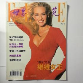 世界时装之苑1995年4月号第2期【 正版品好 】