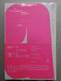 改变阅读的设计(书籍设计师必读刘晓翔主编吕敬人撰序推荐,设计理念分享书籍设计案例访谈录)