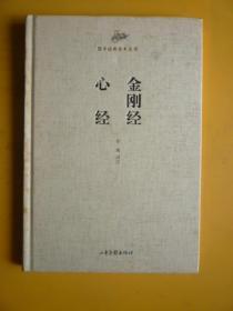 国学经典读本丛书《金刚经 心经》