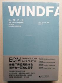 风·落·之·光:ECM唱片的视觉语言([挪威]拉斯·缪勒  著;张璐诗  译)