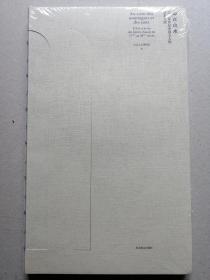 心在山水:17—20世纪中国文人的艺术生活(北京艺术博物馆 编,刘晓翔、范美玲 设计,雅昌印刷)