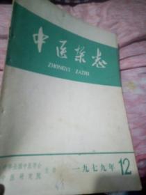 中医杂志,1979年12