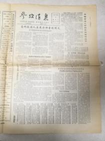 参考消息1988年8月3日生日报