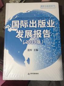 国际出版业发展报告(2019版)