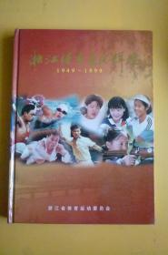 浙江体育走向辉煌(1944—1999)
