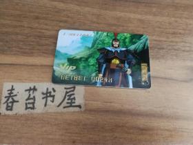 【三国演义】VIP典藏卡---刘岱