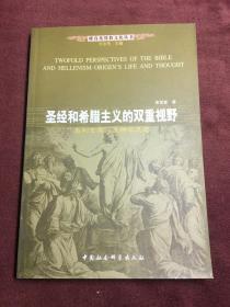 圣经和希腊主义的双重视野:奥利金其人及神学思想