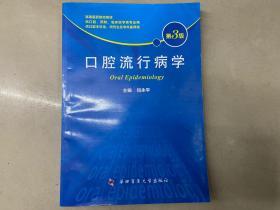 口腔流行病学(第3版)/高等医药院校教材