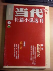 当代长篇小说选刊 2013.1 9770257016048 焦冲《俗世男女》