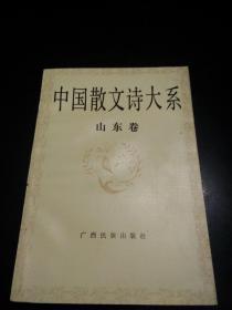 中国散文诗大系 山东卷