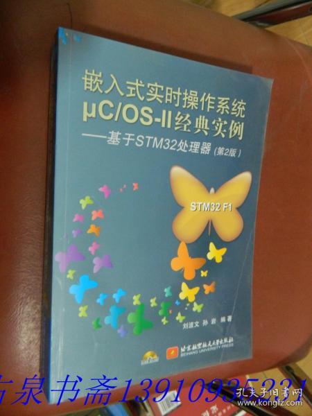 嵌入式实时操作系统μCOS-2经典实例:基于STM32处理器(第2版)