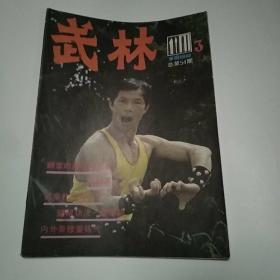 武林杂志 1986年第3期总第54期(8品16开64页目录参看书影)50670