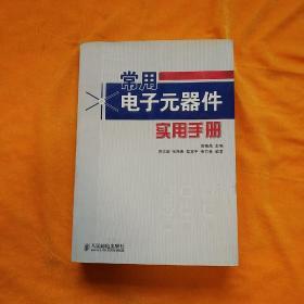 常用电子元器件实用手册