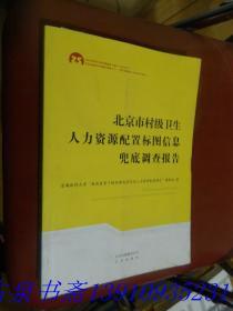 北京市村级卫生人力资源配置标图信息兜底调查报告