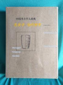 【绝不给代购发货】中国考古学大辞典
