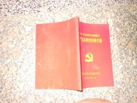 保持共产党员先进性长效机制建设共产党员教育管理手册