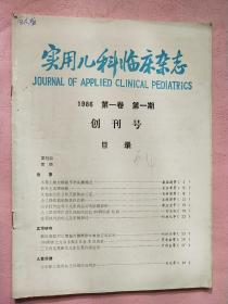 实用儿科临床杂志【1986年1卷】第1期  创刊号