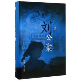 {全新正版现货} 经典书香·中国古典公案小说丛书:刘公案