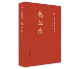 {全新正版现货} 经典书香.中国古典侠义小说丛书:热血痕