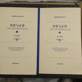 """非常与正常:上海""""文革""""时期的社会生活(上下两册)"""