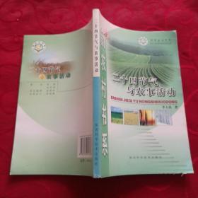 二十四节气与农事活动