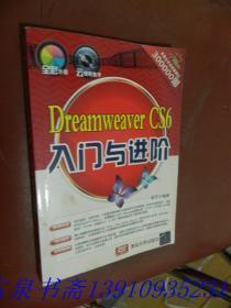 《入门与进阶》系列丛书:Dreamweaver CS6入门与进阶