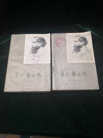 马丁瞿述伟(上下)上海译文出版社1983年初版初印