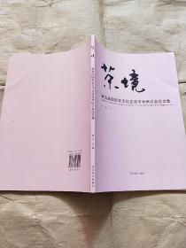 茶境:第五届国际茶文化交流展作品集