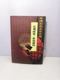 中国古典名著百部:贞观政要、世说新语