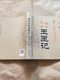 增补万全玉匣记(中国古代命书经典)