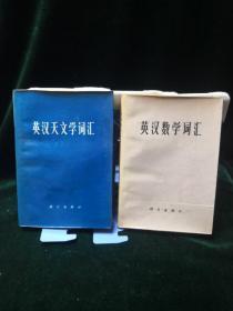 英汉天文学词汇、英汉数学词汇两本合售1974年初版初印