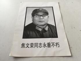 焦文荣同志永垂不朽【讣告】