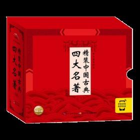 精装中国古典四大名著(4册)