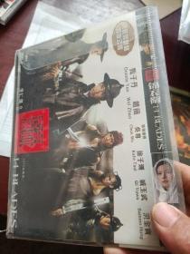 锦衣卫DVD