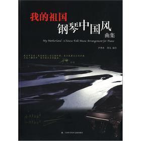 {全新正版现货} 我的祖国:钢琴中国风曲集:Chinese folk music ar