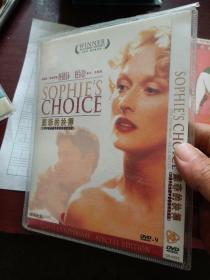苏菲的抉择DVD