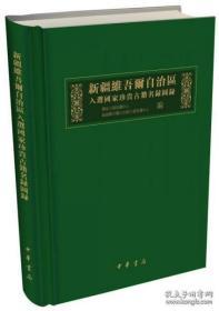 新疆维吾尔自治区入选国家珍贵古籍名录图录(16开精装 全一册)