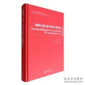 广州大典海外珍稀文献书志 (中山大学图书馆学丛书 第五种 16开精装 全一册)