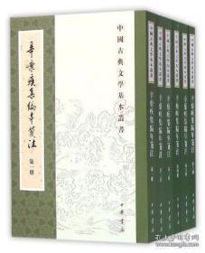 辛弃疾集编年笺注 (中国古典文学基本丛书 全六册)