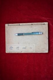 新纂禅语集【日本昭和27年(1952)足利禅道会出版。油印本。原装一厚册。】