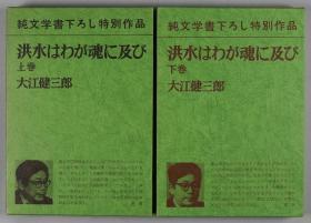 日本著名作家、1994年诺贝尔文学奖获得者 大江健三郎 毛笔签名本《洪水はわが魂に及び》上下两卷全  HXTX325218