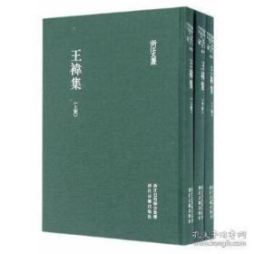 王袆集(浙江文丛 16开布面精装 全三册)